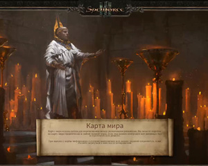 Как открыть карту мира в SpellForce 3