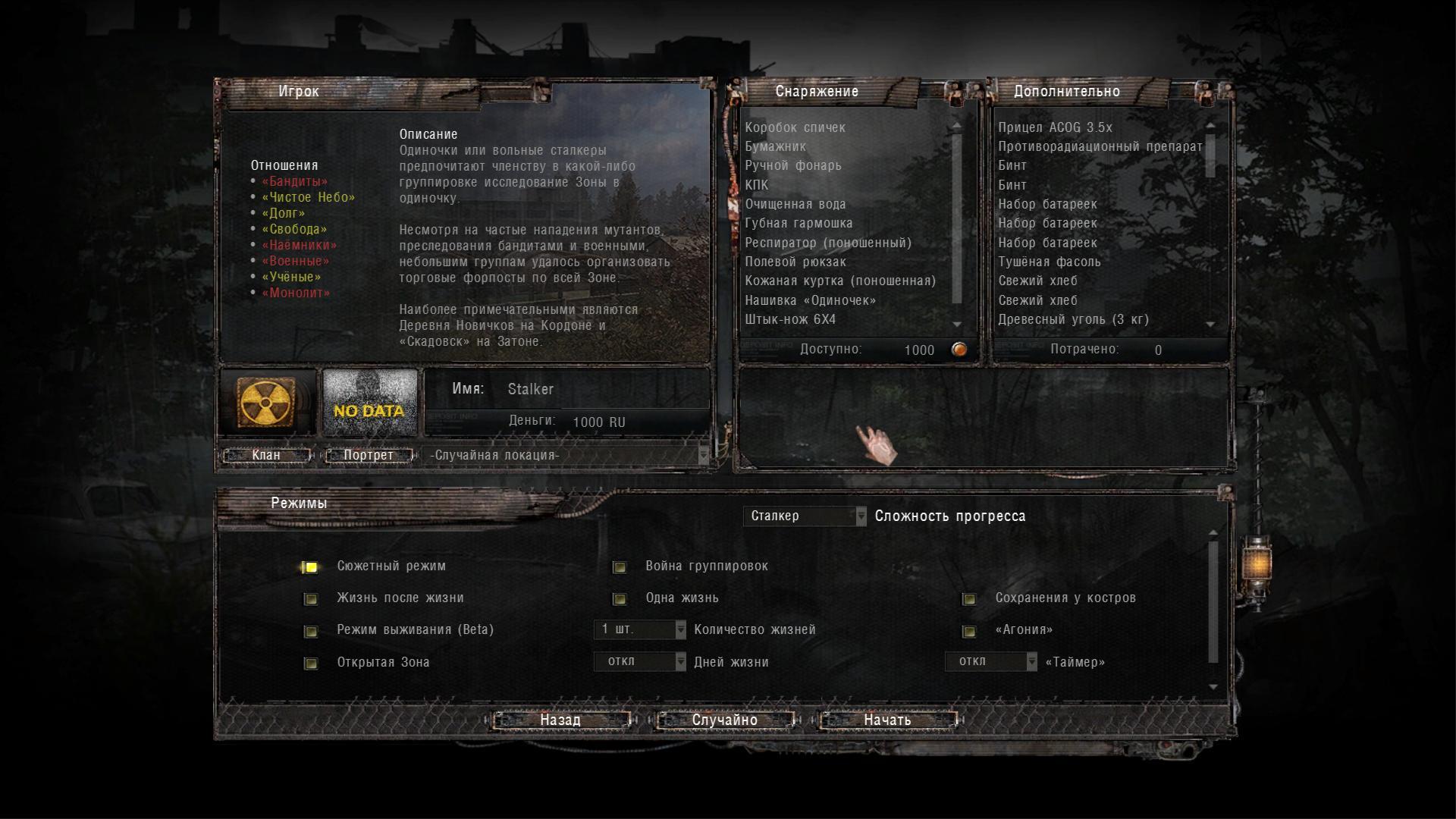 Интерфейс в Anomaly 1.5