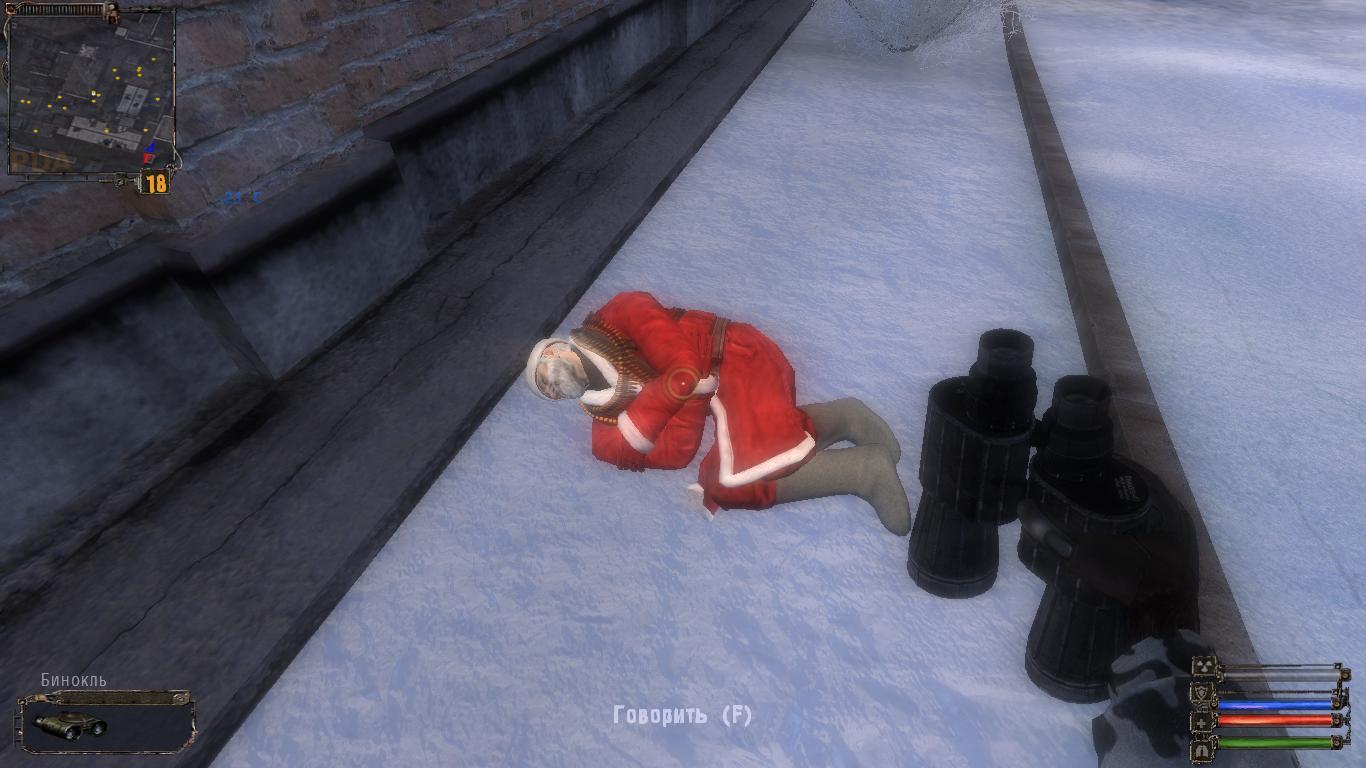 Найденный Дед Мороз в Сталкере