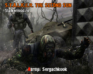 Сталкер The Second Sun