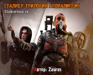 S. T. A. L. K. E. R. : зов припяти / s. T. A. L. K. E. R. Call of pripyat – торрент.