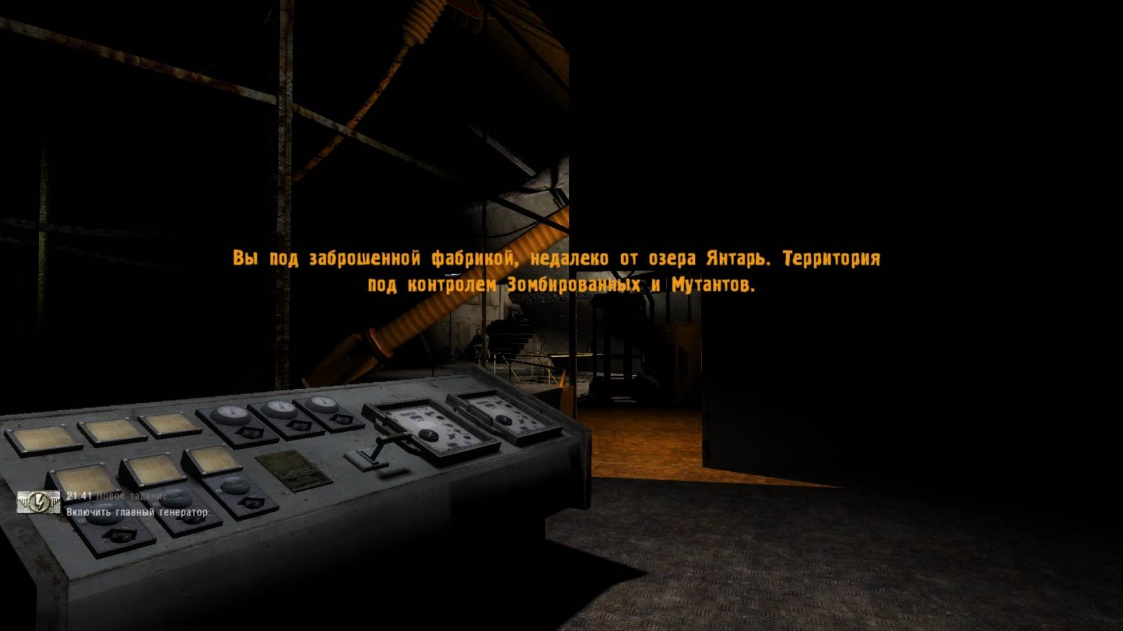 S.T.A.L.K.E.R.: Call of Pripyat - В Западне