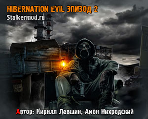 Сталкер Hibernation Evil Эпизод 2