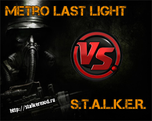 Metro last light vs stalker