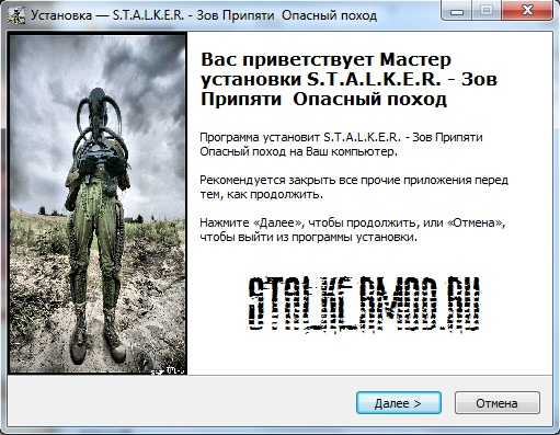 Скачать Игру Через Торрент Сталкер Опасный Поход - фото 8