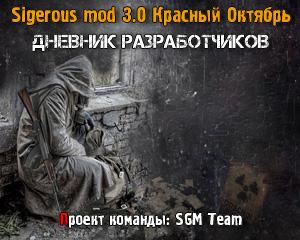 Sigerous mod v3.0 Красный Октябрь