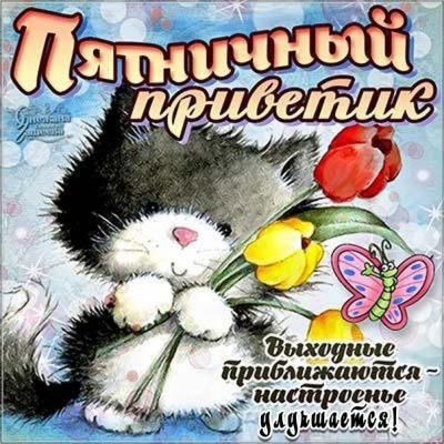 1-otkrytka-pyatnica-vyxodnye-priblizhayutsya-v-kartinkax.jpg