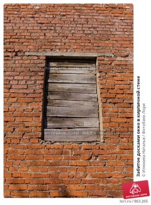 zabitoe-doskami-okno-v-kirpichnoi-stene-0000863265-preview.jpg