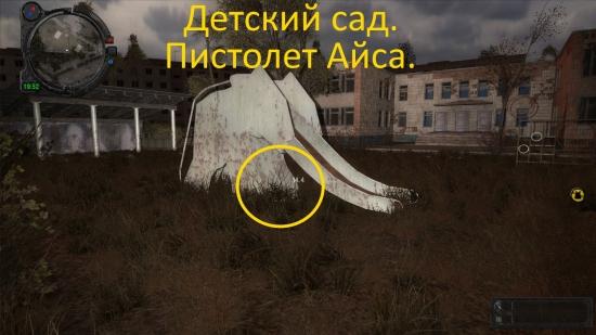 ss_laki_05-16-15_20-50-47_pripyat_full.jpg