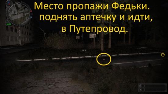 ss_laki_05-16-15_22-15-13_pripyat_full.jpg