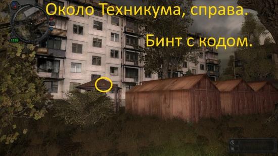 ss_laki_05-19-15_04-39-08_pripyat_full.jpg