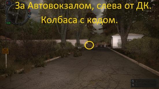 ss_laki_05-19-15_04-40-36_pripyat_full.jpg