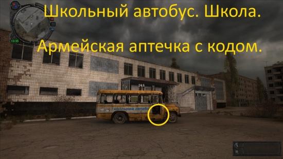 ss_laki_05-19-15_04-41-42_pripyat_full.jpg
