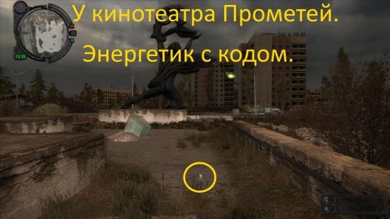 ss_laki_05-19-15_04-42-07_pripyat_full.jpg