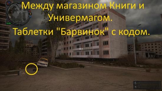 ss_laki_05-19-15_04-43-44_pripyat_full.jpg