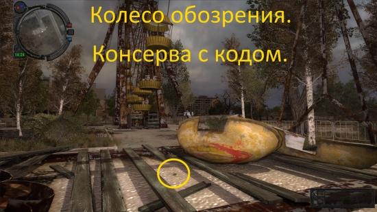 ss_laki_05-19-15_05-08-04_pripyat_full.jpg