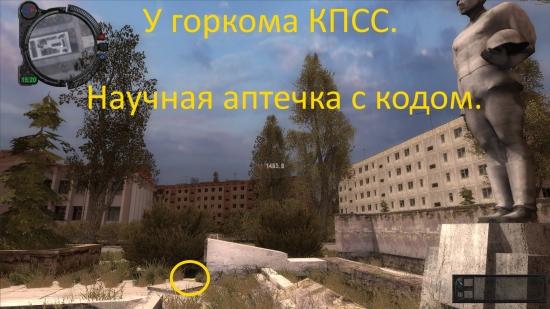 ss_laki_05-19-15_05-15-21_pripyat_full.jpg