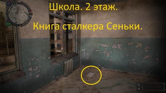 ss_laki_05-19-15_06-11-39_pripyat_full.jpg