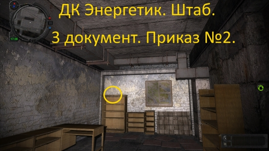 ss_laki_05-20-15_01-25-26_pripyat_full.jpg