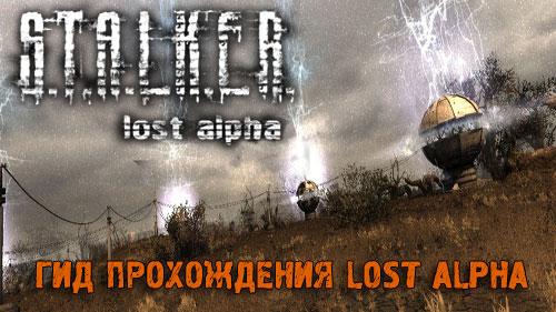 Gid_Prohogdeniya_Lost_Alpha.jpg