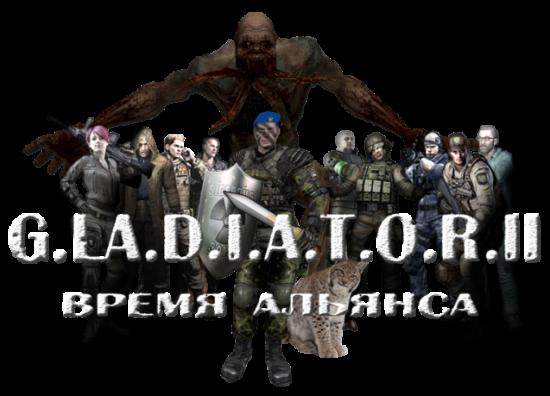 Gladiator_2_Vremya_Alyansa.png