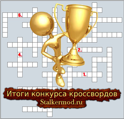 Itogi_konkursa_krossvordov.jpg