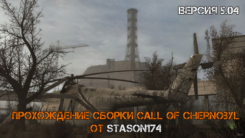 Prohogdenie_Call_Of_Chernobyl_stason174.jpg