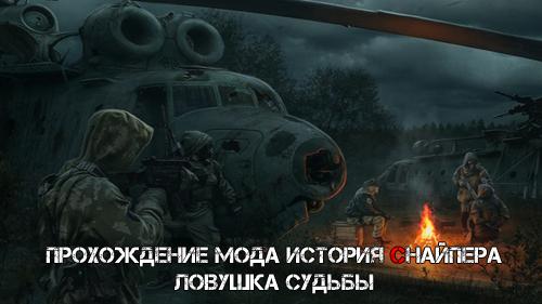 Prohogdenie_Istoriya_Snaipera_Lovuschka_Sudby.jpg