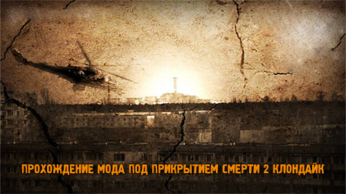 Prohogdenie_Klondaik_2_Pod_Prikrytiem_Smerti.jpg