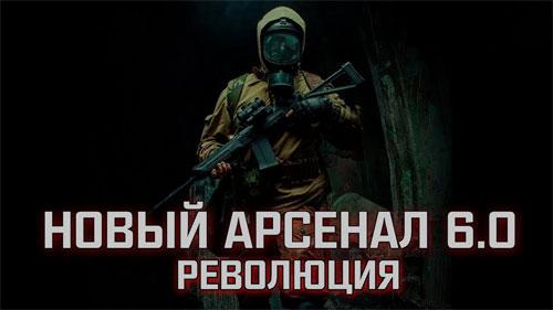 Prohogdenie_Novyj_Arsenal_6_Revolyuciya.jpg