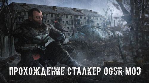 Prohogdenie_OGSR_MOD.jpg