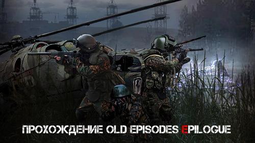Prohogdenie_Old_Episodes_Epilogue.jpg