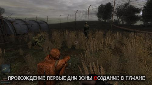 Prohogdenie_Pervye_dni_Zony_Sozdanie_v_Tumane.jpg