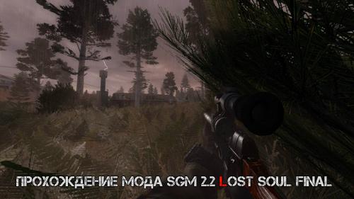 Prohogdenie_SGM_2_2_Lost_Soul.jpg