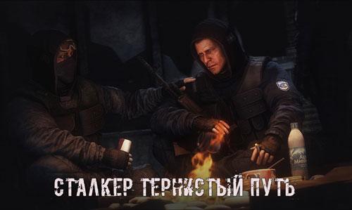 Prohogdenie_Stalker-Ternistyj-Put.jpg