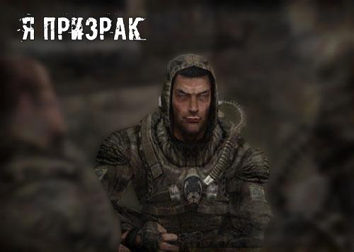 Prohogdenie_Stalker-Ya-Prizrak.jpg