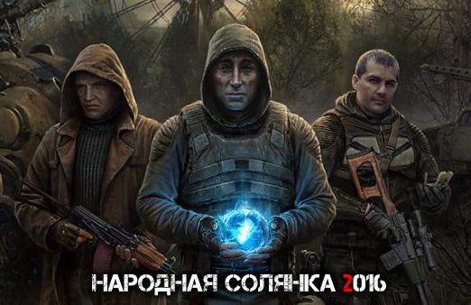 Prohogdenie_Stalker_Narodnaya_Solyanka_2016_2017.jpg