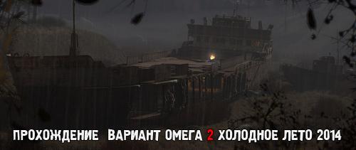 Prohogdenie_Variant_Omega_2_Holodnoe_leto_2014.jpg