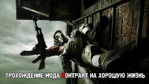 Prohogdenie_moda_Kontrakt_na_Horohuyu_Gizn.jpg