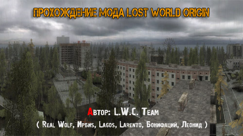 Prohogdenie_moda_Lost_World_Origin.jpg