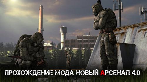 Prohogdenie_moda_Stalker_Novyi_Arsenal_4.jpg