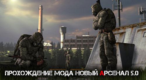 Prohogdenie_moda_Stalker_Novyi_Arsenal_5_0.jpg