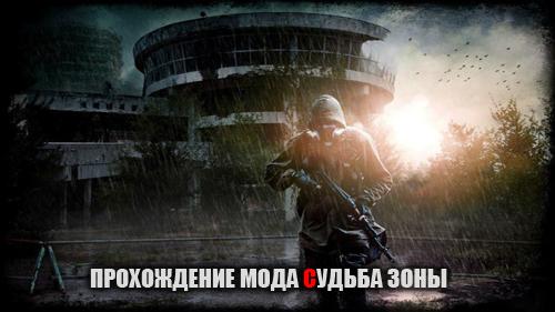 Prohogdenie_moda_Sudba_Zony.jpg