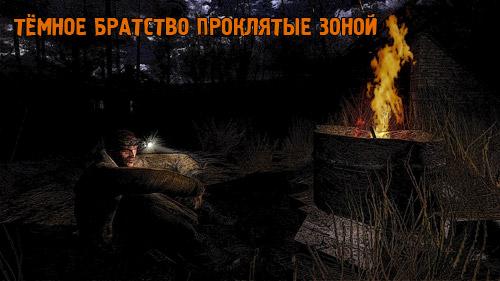 Prohogdenie_moda_Temnoe_Bratstvo_Proklyatie_Zony.jpg