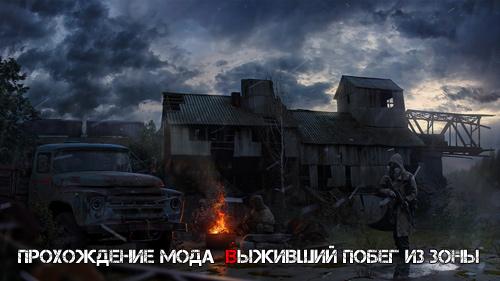 Prohogdenie_moda_Vyzhivshij-Pobeg-iz-Zony.jpg