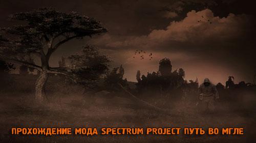 Prohogdenie_moda_put_vo_mgle_spectrum_project.jpg