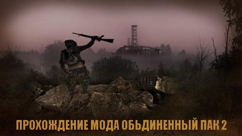 Prohogdenie_obedinennyi_pak_2_OP-2.jpg