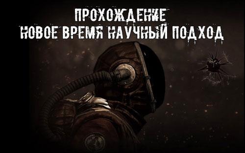 Prohozhdenie_Novoe_Vremya_Nauchnyj_Podhod.jpg