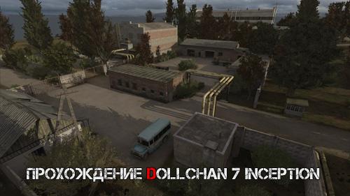 Prohozhdenie_moda_Dollchan_7_Inception.jpg