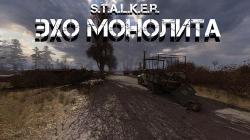 Prohozhdenie_moda_EHkho_Monolita.jpg